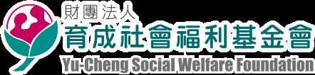 育成基金會 logo