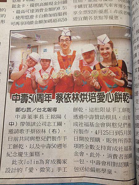 【中國時報】中壽50周年 蔡依林烘培愛心餅乾 代表圖