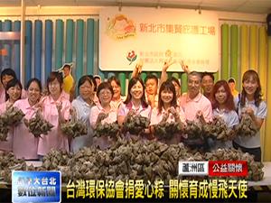 【全聯新聞】台灣環保協會捐愛心粽 關懷育成慢飛天使 代表圖