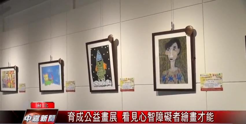【中嘉新聞】育成公益畫展 看見心智障礙者繪畫才能 代表圖