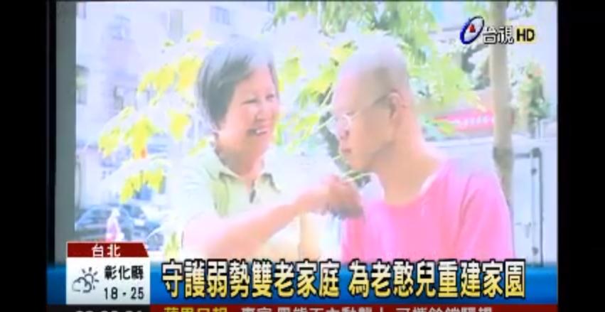 【台視新聞】守護弱勢雙老家庭 為老憨兒重建家園 代表圖