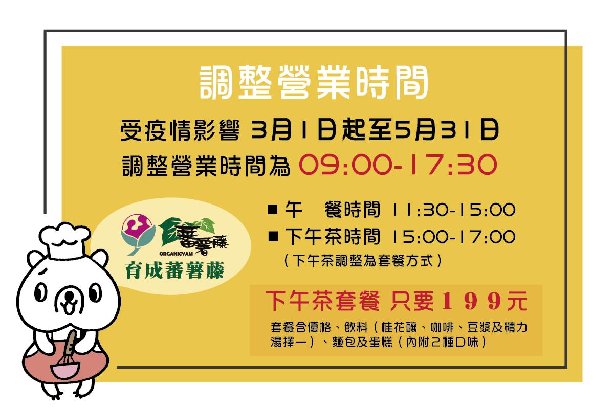 【營業公告】育成蕃薯藤調整營業時間,下午茶只要199元 代表圖