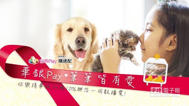 【中國時報】行動支付創新局 華銀Pay您送愛心 代表圖