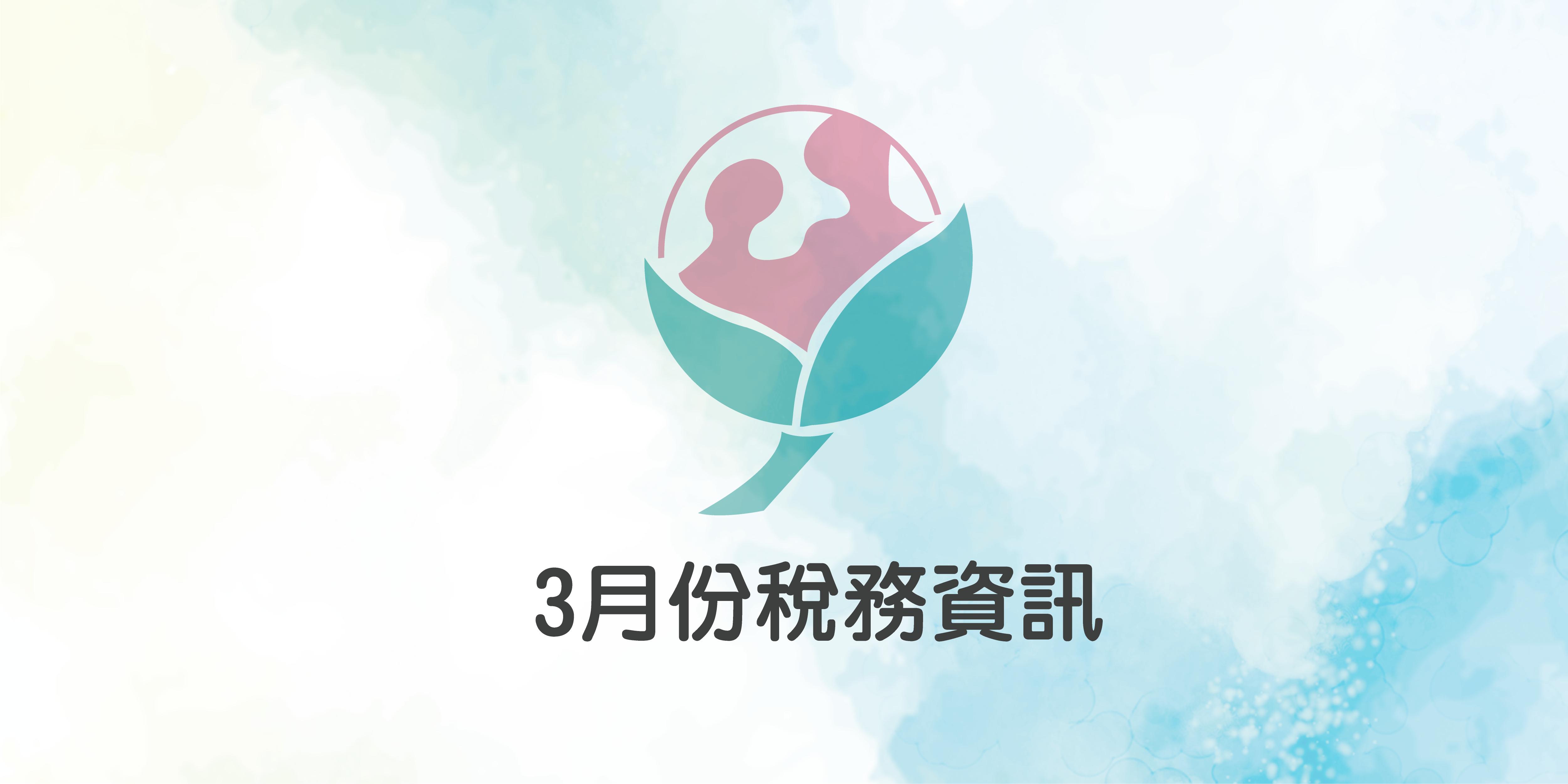 【稅務資訊】3月份臺北市稅捐稽徵處南港分處提醒您~ 代表圖