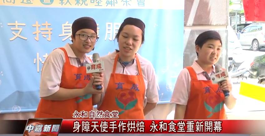 【中嘉新聞】身障天使手作烘焙 永和食堂重新開幕 代表圖
