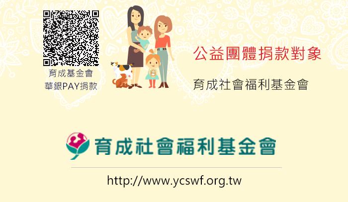 【QRCode捐】育成基金會 x 華銀 台灣Pay 愛心捐款全台起跑 代表圖