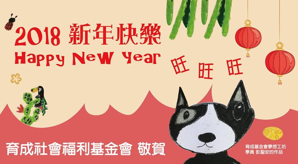 【育成基金會】祝福大家2018~旺年行大運 代表圖