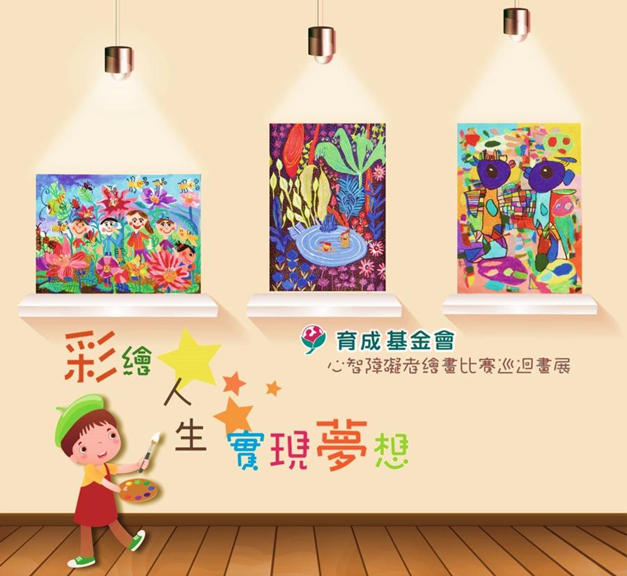 【才藝支持】中國人壽長期贊助育成巡迴畫展 代表圖