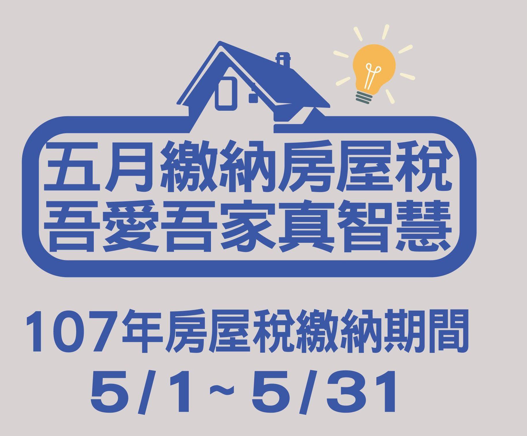 【稅務資訊】5月份房屋稅開徵訊 代表圖
