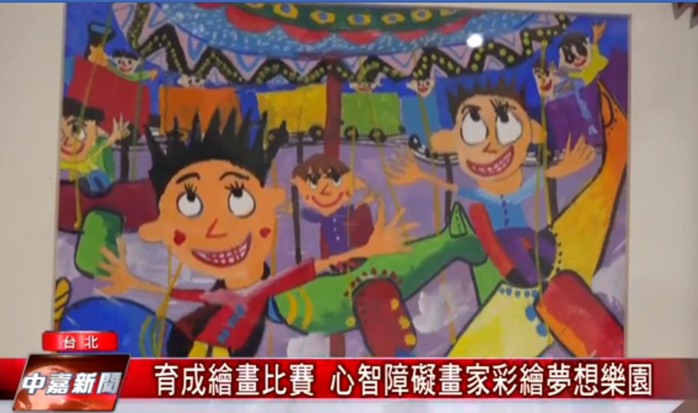【中嘉新聞】育成繪畫比賽 心智障礙畫家彩繪夢想樂園 代表圖