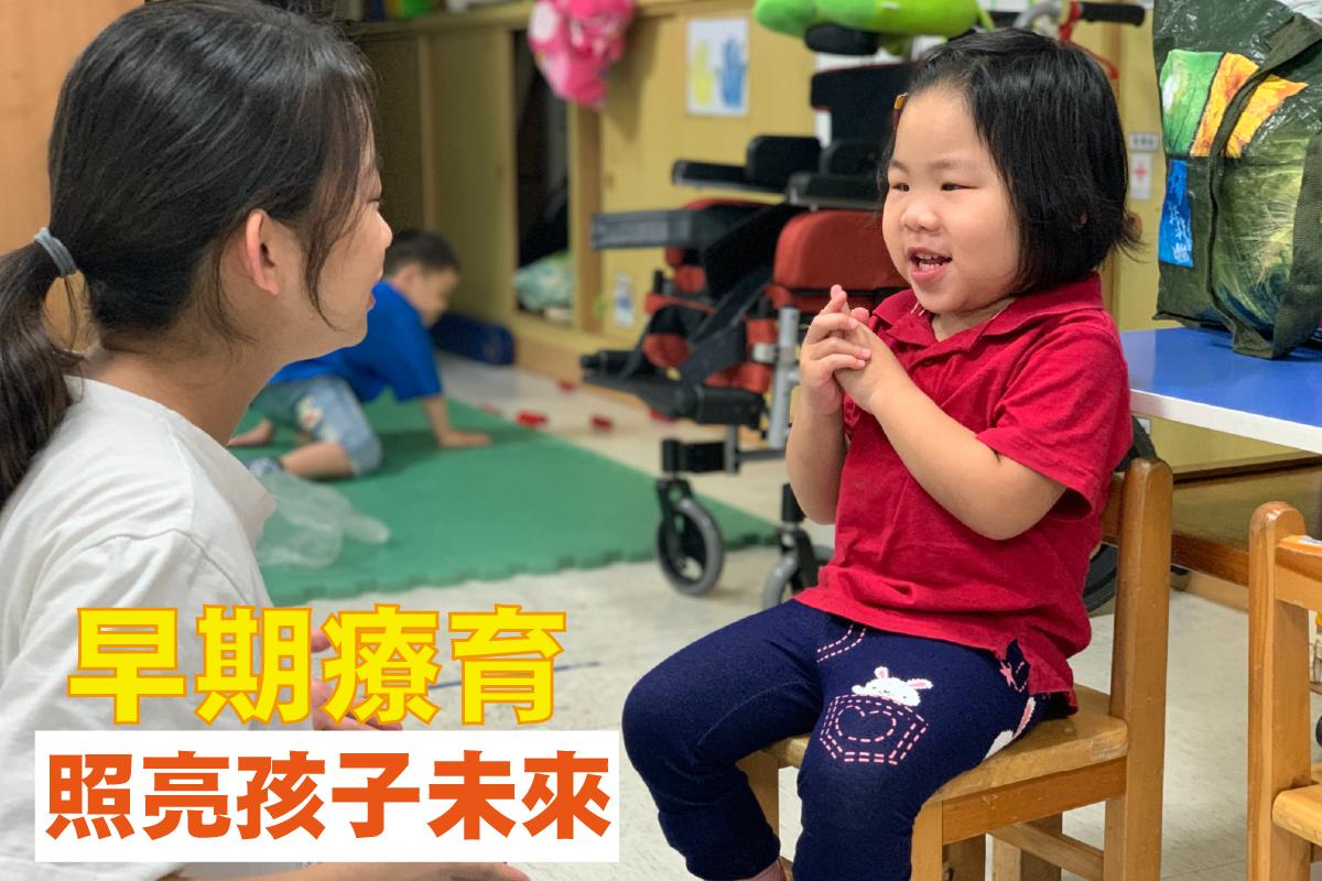 【小額募款】照亮孩子的未來-遲緩兒早期療育計畫