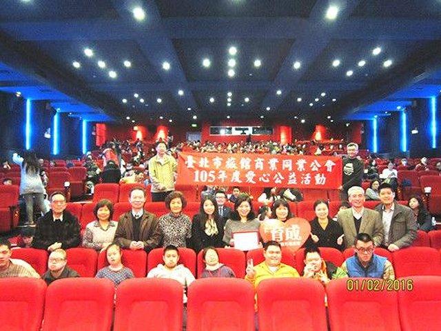 【今日報】臺北市旅館公會招待憨兒觀賞 恐龍當家 代表圖