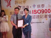 【台灣新生】新北兩庇護工場 獲品管認證 代表圖