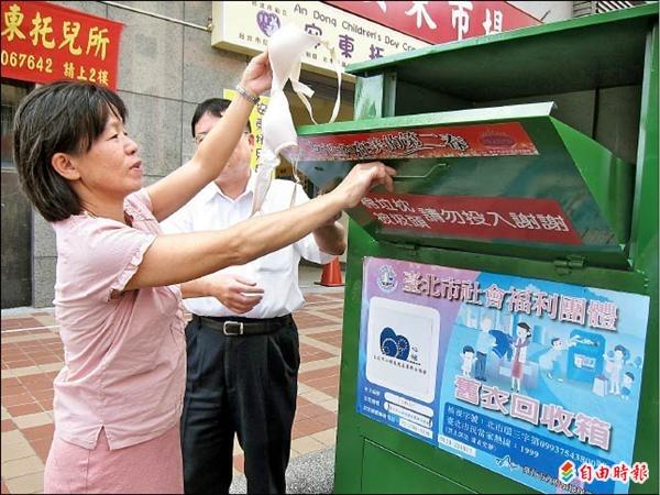 【自由時報】外銷行情讚 女性內衣列回收項目 代表圖