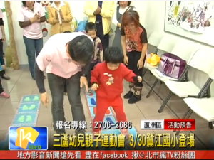 【凱擘新聞】三蘆幼兒運動會 3/30鷺江國小登場 代表圖
