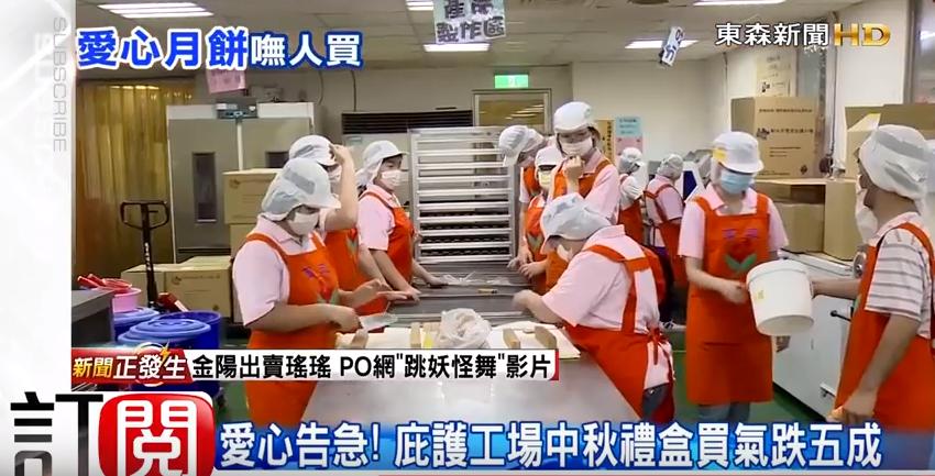 【東森新聞】愛心告急! 庇護工場中秋禮盒買氣跌五成 代表圖