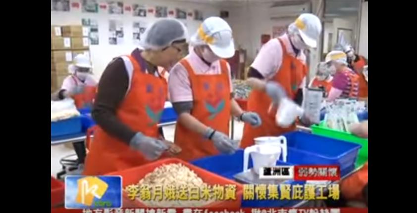 【凱擘新聞】李翁月娥送白米物資 關懷集賢庇護工場 代表圖