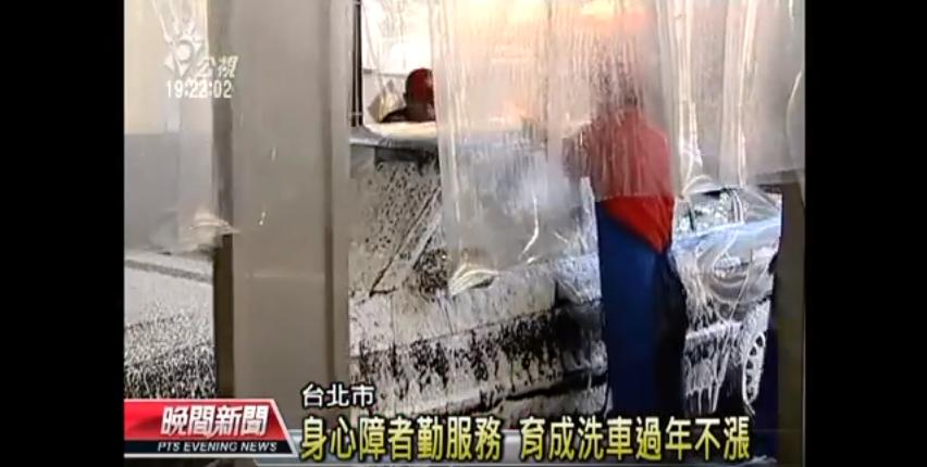 【公視新聞】 身心障者勤服務 育成洗車過年不漲 代表圖