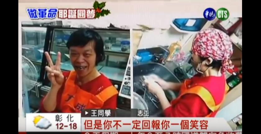 【華視新聞】網友微革命 幫助弱勢耶誕圓夢! 代表圖