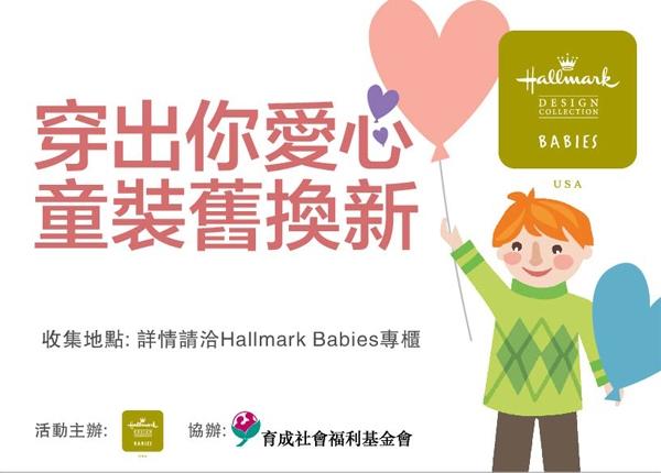 【捐衣募款】Hallmark Babies 穿出您愛心 童裝舊換新 代表圖