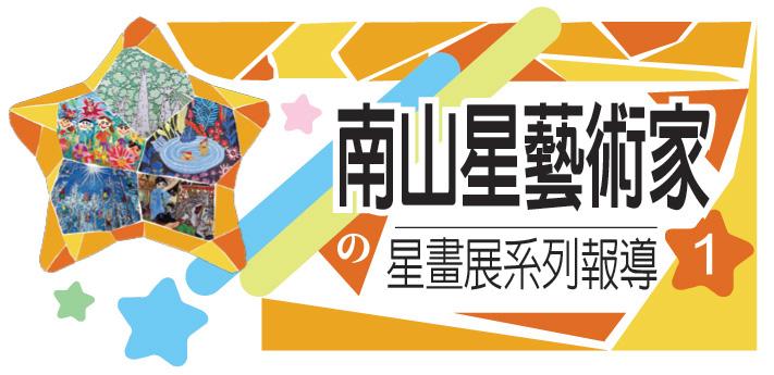 【聯合新聞】臺北南山廣場正式啟用 100幅公益畫作揭幕 代表圖
