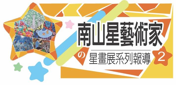【聯合新聞】臺北南山廣場台日公益畫展 看見美麗的生命力 代表圖