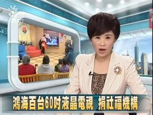 【公視新聞】鴻海百台60吋液晶電視 捐社福機構 代表圖