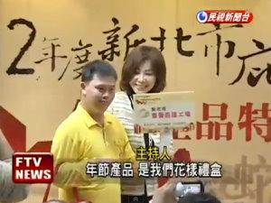 【民視新聞】陳美鳳挺庇護場 宣傳年節商品 代表圖