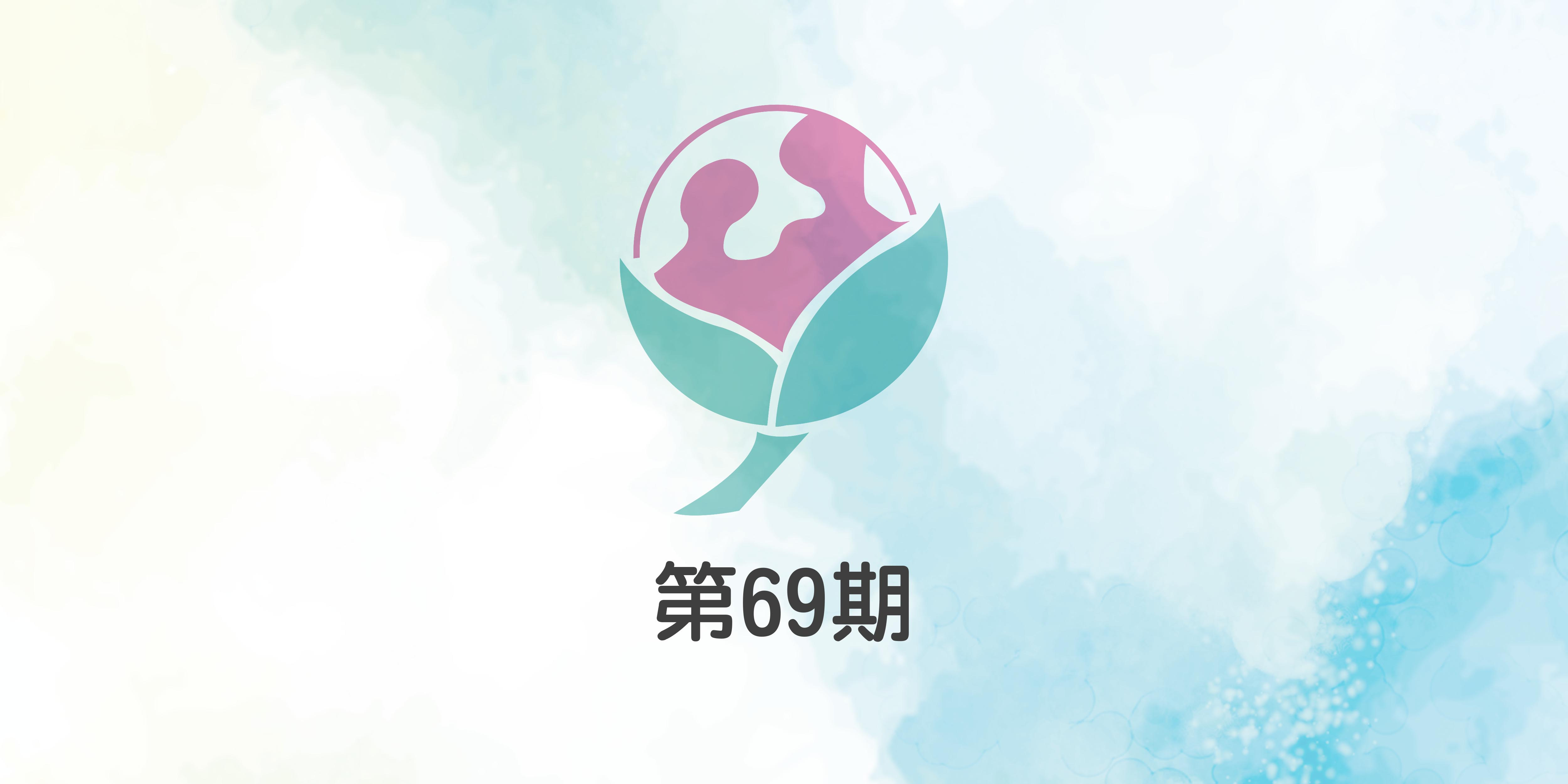 第69期會訊 代表圖