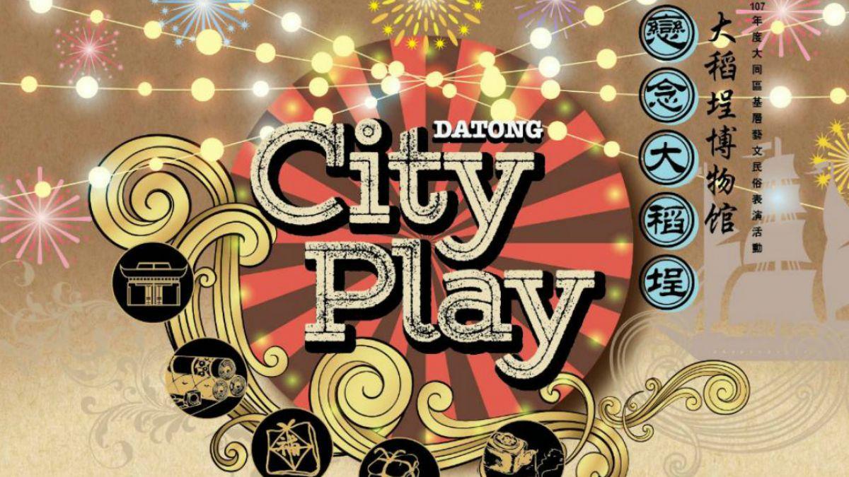「戀念大稻埕 City Play」整個城市都是你的遊戲室 代表圖
