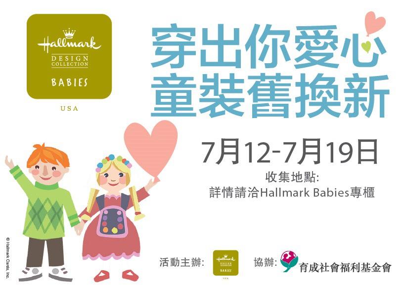 【公益活動】7/12-7/19 Hallmark Babies 穿出你愛心 童裝舊換新 代表圖