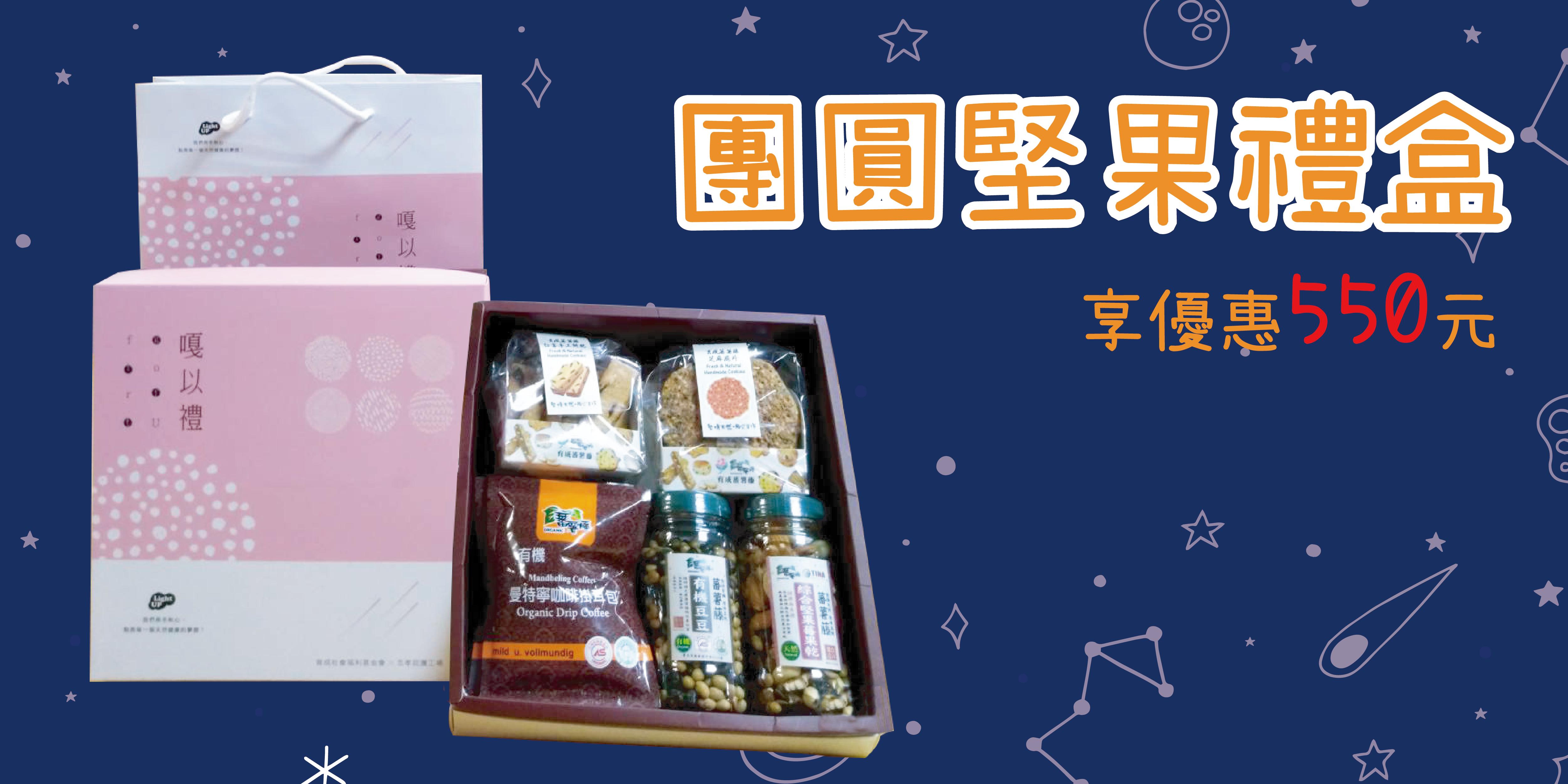 【中秋好禮】育成蕃薯藤團圓堅果禮盒預購中 代表圖