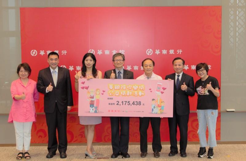 【自由時報】華銀首創行動支付結合愛心捐款 吳當傑:成果令人振奮 代表圖