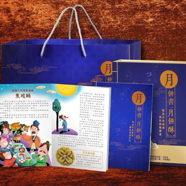 中秋新時尚-「月餅書─月餅酥」公益認購活動正流行 代表圖
