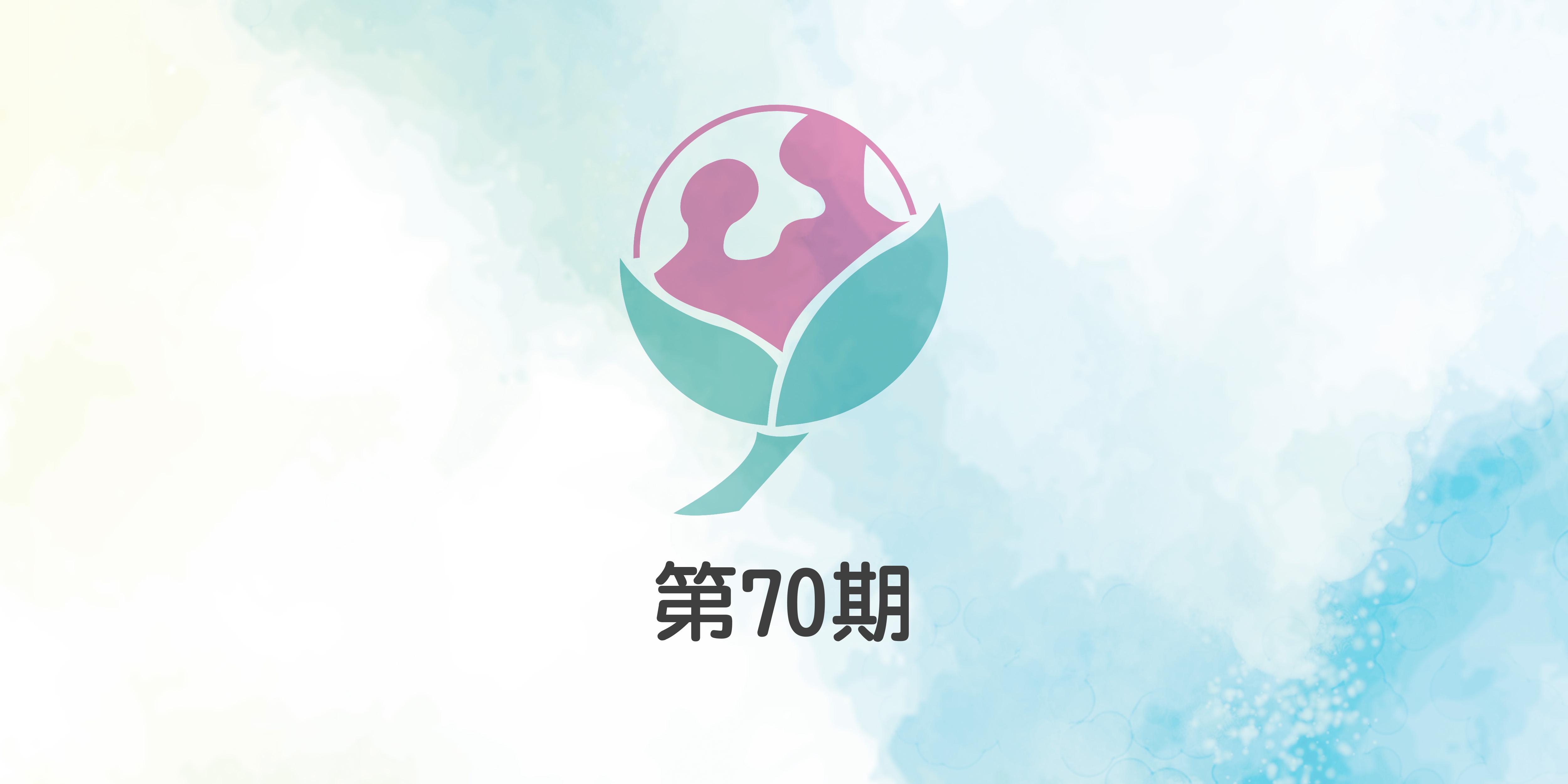 【育成基金會】第70期會訊 代表圖