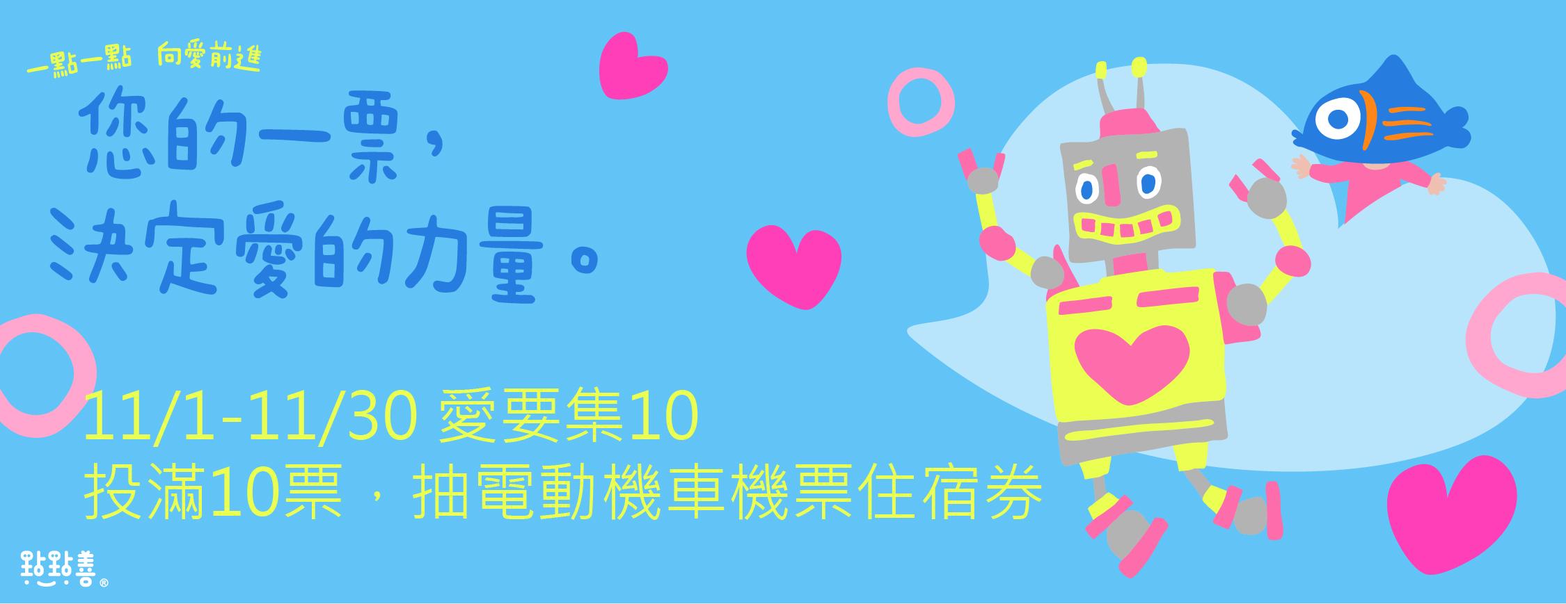 【好康報報】「您的一票,決定愛的力量」11/1-11/30投票 就有機會抽沖繩來回機票 代表圖