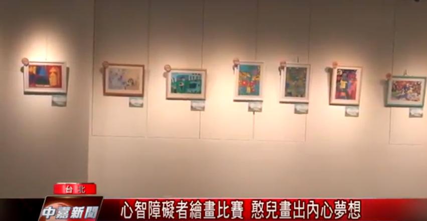 【中嘉新聞】心智障礙者繪畫比賽 憨兒畫出內心夢想 代表圖