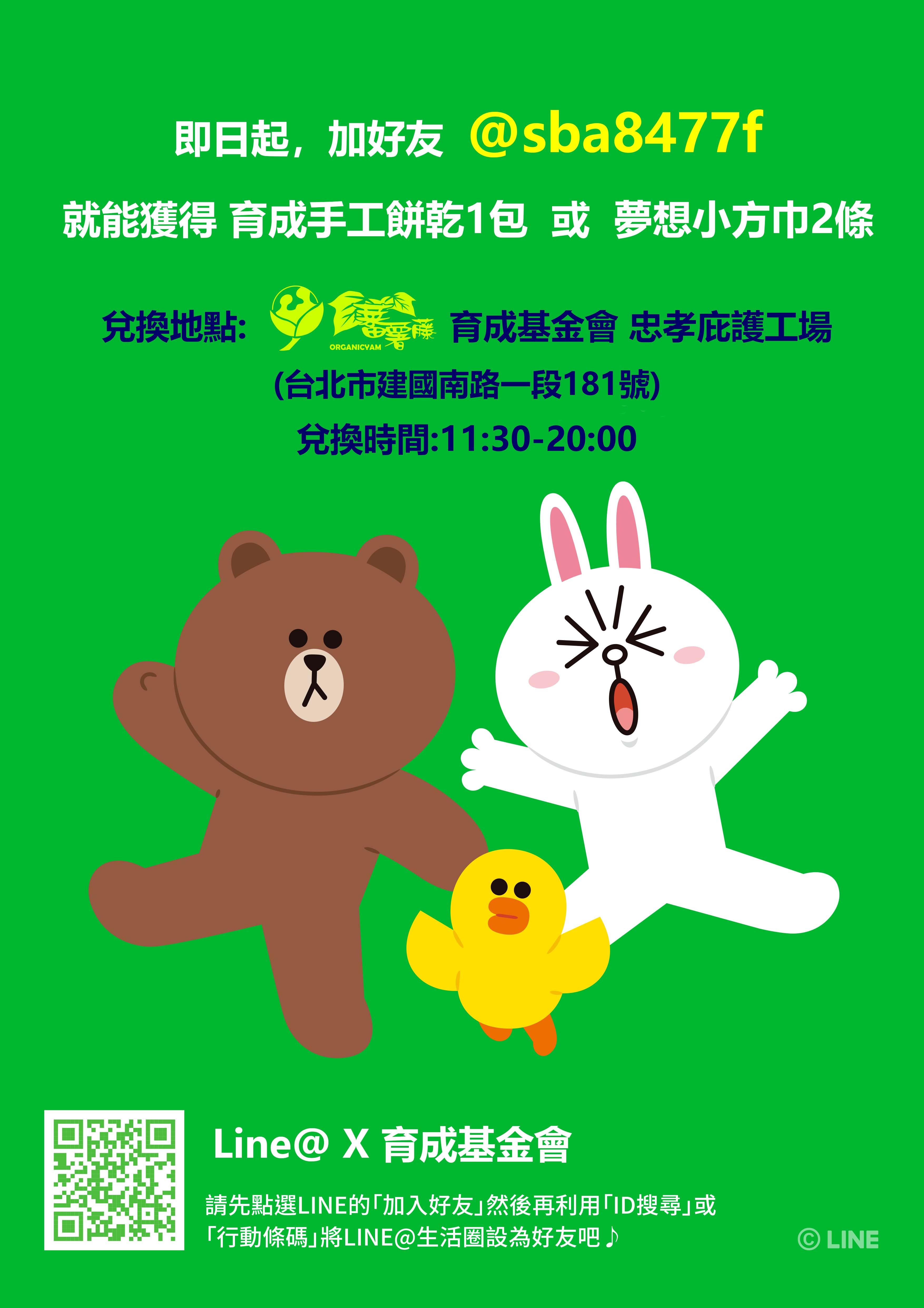 【line@活動】即日起,加入育成好友 好禮二選一 代表圖