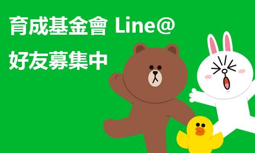 【好友募集】育成基金會 X LINE@生活圈  加好友