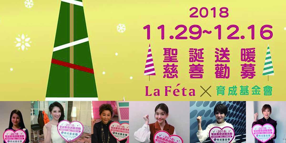 【募款活動】La Féta 與多位藝人主播邀請您一同響應「2018聖誕募款 送暖活動」 代表圖