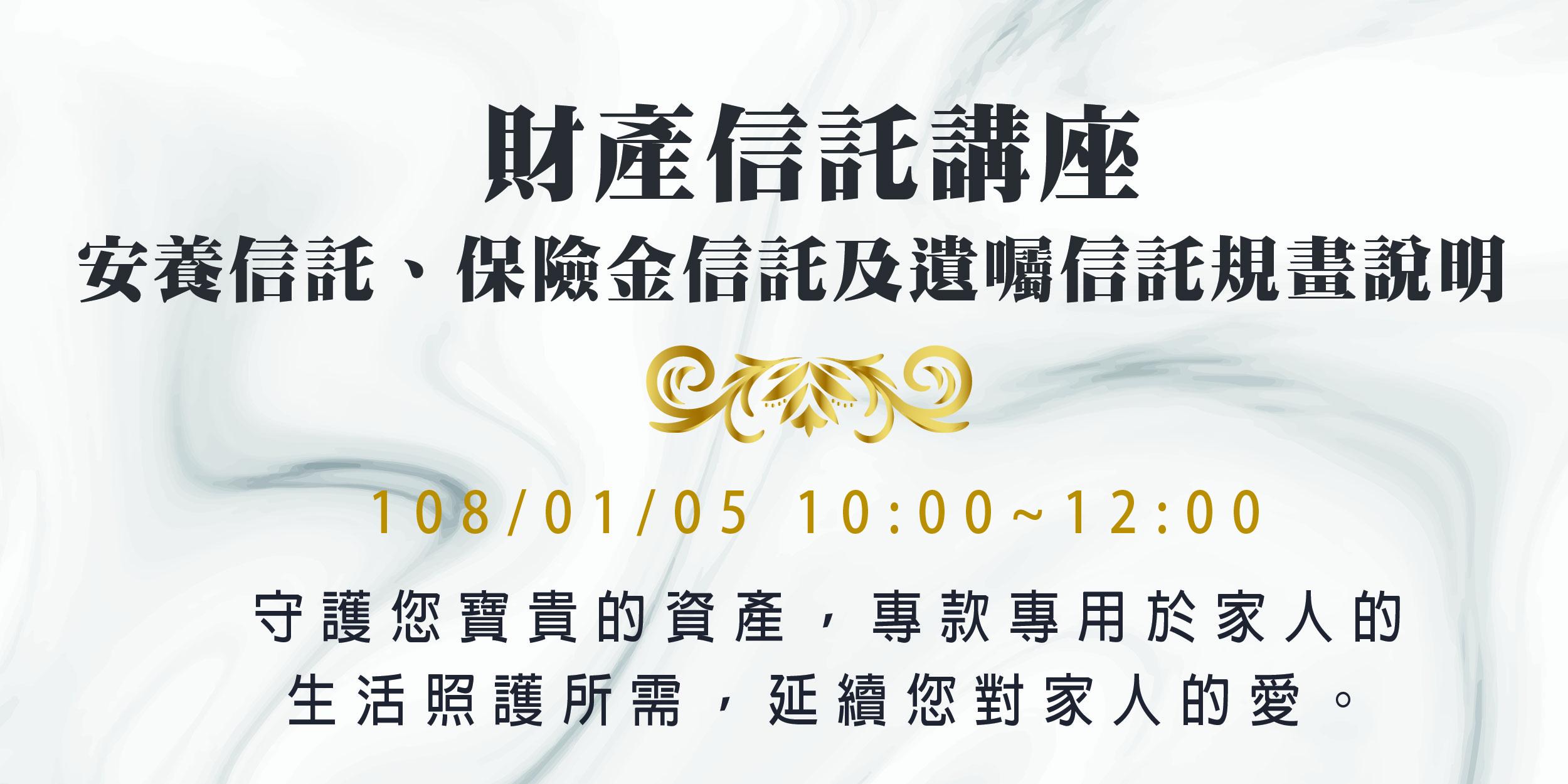 【報名截止】 公益講座 育成基金會x永豐銀行 財產信託講座 代表圖