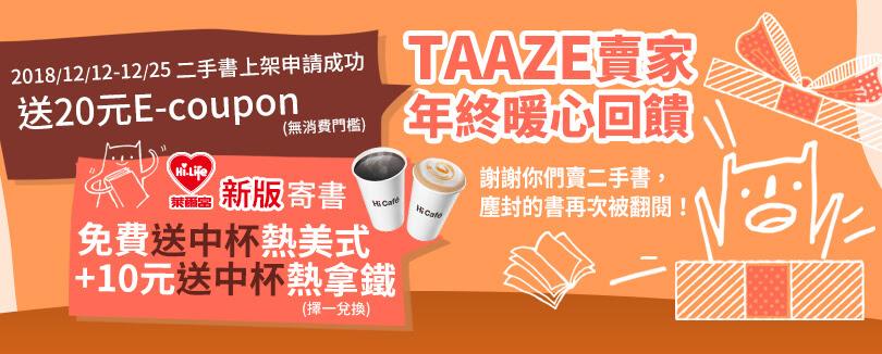 【二手書義賣】即日起到TAAZE讀冊 上架申請二手書  幫助育成憨兒 代表圖