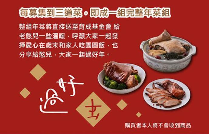 【年節活動】娘家鮮食家傳愛-育成基金會    讓憨兒幸福過好年 公益記者會 代表圖