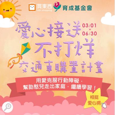 【公益響應】udn買東西 愛心百元捐 幫助憨兒走出家庭 繼續學習 代表圖