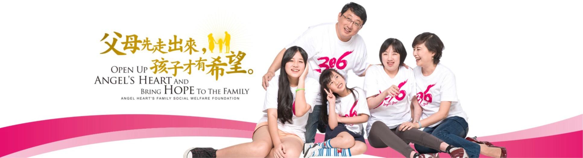 【專題講座】台灣天使心手足團體分享 與談人:天使心家族基金會 蕭雅雯副執行長 代表圖