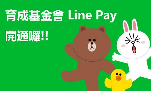 【行動支付捐款】育成LINE Pay捐款功能開通囉 代表圖