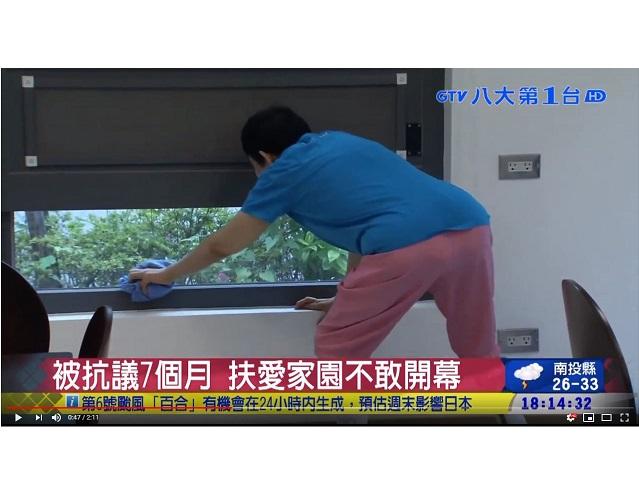 【八大新聞】被抗議7個月 扶愛家園不敢開幕 代表圖