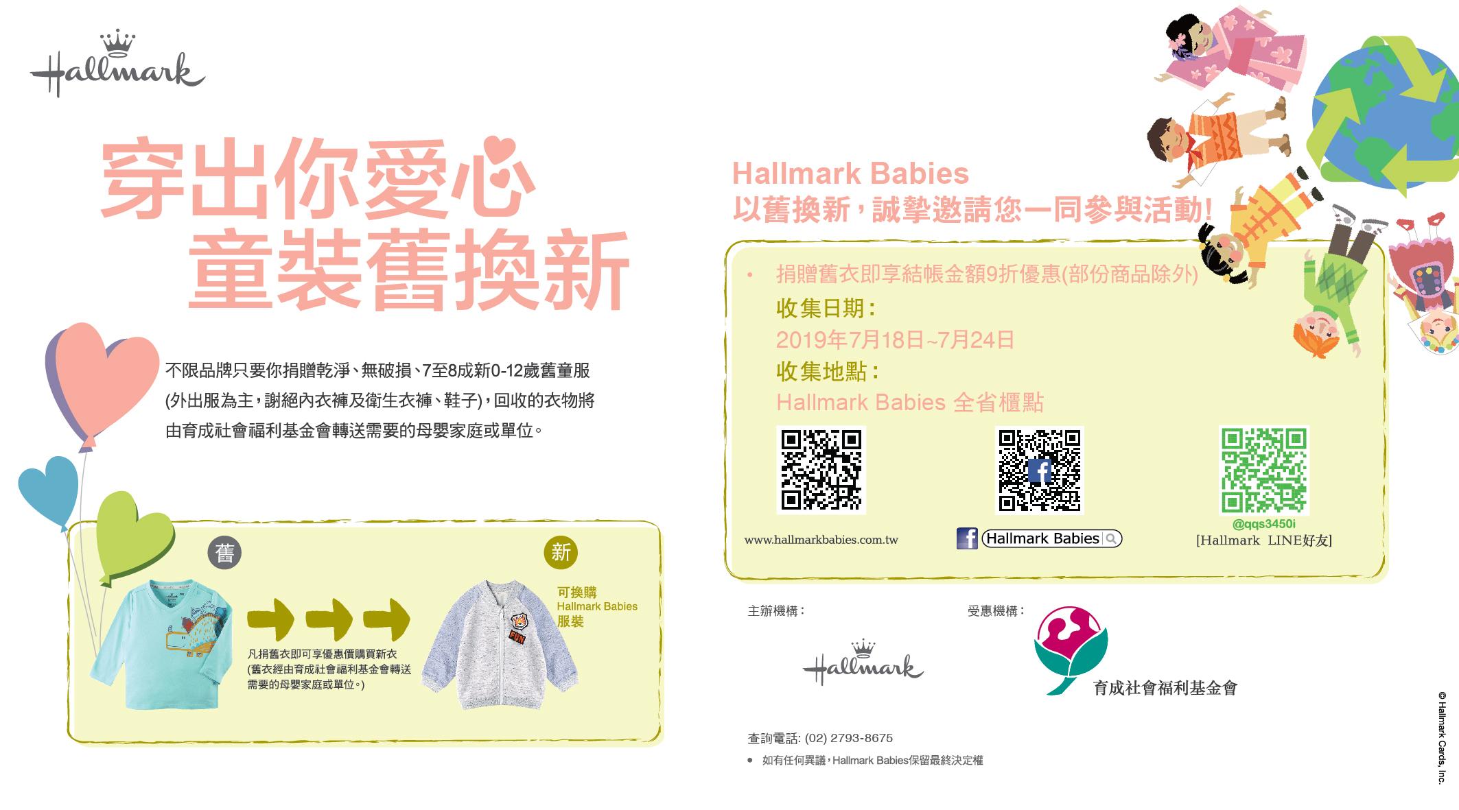 【公益活動】Hallmark Babies 穿出你愛心,童裝舊換新活動 代表圖