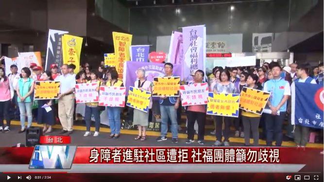 【中嘉新聞】身障者進駐社區遭拒 社福團體籲勿歧視 代表圖
