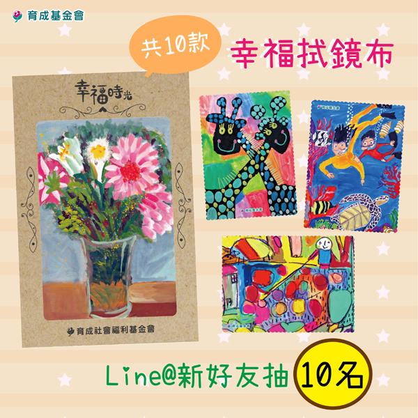 【活動贈獎】加育成基金會Line@好友,抽『幸福拭鏡布』,共10名 代表圖